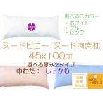 【日本製】国産洗えるシリコンふんわり綿でふわふわ♪