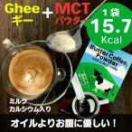 バターコーヒー用 パウダーMCT入り 10包×1箱=10杯分 手軽なスティック入り MCTパウダー mctパウダー mctオイル ミルクカルシウム