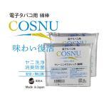 アイコス iQOS 掃除 用 クリーニングスティック(綿棒)COSNU(コスニュスティック)100本入り x 2袋 エタノール (エチルアルコール)以上の効果
