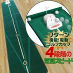 パターマット 電動ゴルフカップ セット ゴルフ練習器具 ゴルフマット練習用 大型 室内練習 跡が残る 芝スピード4段階 3M 大型 ロング 父の日 プレゼント