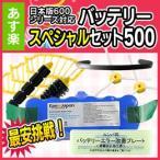 ルンバ XLifeバッテリーの互換品バッテリースペシャルセット500(グレーブラシ)(Epo-Japanブランド)