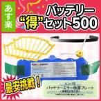 ルンバ XLifeバッテリーの互換品バッテリー得セット500(Epo-Japanブランド)