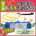 ルンバ XLifeバッテリーの互換品バッテリー得得セット500(Epo-Japanブランド)