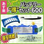 ルンバ XLifeバッテリーの互換品バッテリー得セット600(Epo-Japanブランド)