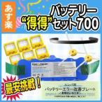 ルンバ XLifeバッテリーの互換品バッテリー得得セット700(Epo-Japanブランド)