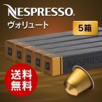 ネスプレッソ カプセル ヴォリュート 1本10カプセル×5本セット 【Nespresso Capsule Volluto】【送料無料】Volluto【正規品】