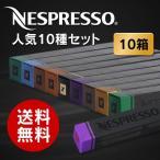 ネスプレッソ カプセル 人気10種類×10カプセル=100カプセル 【Nespresso Capsule 10種】【送料無料】【正規品】