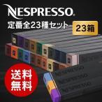 ショッピングバヤ ネスプレッソ カプセル 定番全23種類×10カプセル=230カプセル 【Nespresso Capsule 23種】【送料無料】【正規品】