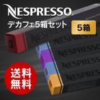 ネスプレッソ カプセル デカフェタイプ 4種類×10カプセル=50カプセル 【Nespresso Capsule DECAFE】【送料無料】DWCAFE5【正規品】
