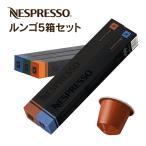ネスプレッソ カプセル ルンゴタイプ 5種類×10カプセル=50カプセル 【Nespresso Capsule LUNGO】【送料無料】LUNGO5【】【正規品】
