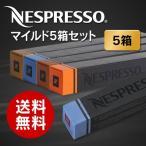 ネスプレッソ カプセル マイルドタイプ 5種類×10カプセル=50カプセル 【Nespresso Capsule MILD】【送料無料】MILD5【正規品】