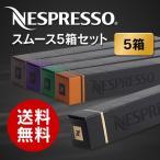 ネスプレッソ カプセル スムースタイプ 5種類×10カプセル=50カプセル 【Nespresso Capsule SMOOTH】【送料無料】SMOOTH5【正規品】