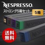 ネスプレッソ カプセル ストロングタイプ 5種類×10カプセル=50カプセル 【Nespresso Capsule STRONG】STRONG5【送料込】【正規品】