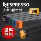ネスプレッソ カプセル 人気TOP6 1本10カプセル×6本セット 【Nespresso Capsule TOP6】【送料無料】TOP6【正規品】