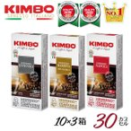 ネスプレッソマシーン用 キンボコーヒー カプセル 3種 各1箱 3箱セット