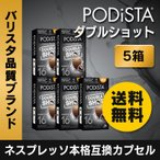 【ネスプレッソ互換カプセル】バリスタ品質互換カプセル ポディスタ ダブルショットコーヒー1箱10カプセルx5箱セット