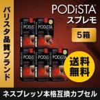 ショッピングバリスタ 【ネスプレッソマシン専用カプセル】バリスタ品質 ポディスタ スプレモコーヒー1箱10カプセルx5箱セット