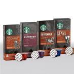 ネスプレッソ nespresso マシーン用 スターバックス カプセル 4種各1箱 X スタバ 4箱お試しセット