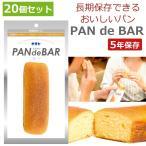 非常食 セット 長期保存パン 5年保存 パンデバー PAN de BAR 20個セット 非常食パン 災害 震災 非常食 そのまま食べられる サタケ 1Y9681301012