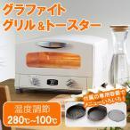 オーブントースター アラジン Aladdin グラファイト グリル&トースター AET-G13N-W ホワイト