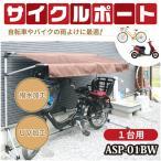 自転車 バイク 雨除け サイクルポート 家庭用 自転車置き場 屋外用 日よけ 1台用 サイクルガレージ アルミス ALUMIS ブラウン ASP-01BW