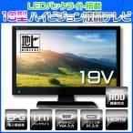 ショッピング液晶テレビ 液晶テレビ AT-19L01SR 19V型 外付HDD録画対応 地上デジタルハイビジョン LED液晶テレビ 19インチ 19型