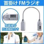 ラジオ 着るラジオ 小型 首掛け ポータブルラジオ ながら 首かけ 電池式 FMラジオ ながら聞き 屋外使いで安心な防滴機能 ツインバード TWINBIRD AV-J335S