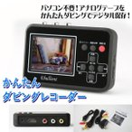 かんたんダビングレコーダー VHSや8mmビデオテープをMicro SDカードにダビング パソコン不要 とうしょう BR-120 送料無料