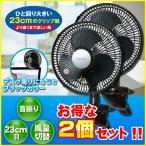 ショッピング扇風機 クリップ扇風機 2個セット 首振り 23cm羽根 風量2段階 TEKNOS テクノス CI-237 ブラック