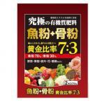 究極の有機質肥料 魚粉70%+骨粉30%  2kg×5袋セット(同梱・代引き不可)