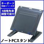ショッピングノートパソコン ノートPCスタンド SANWA SUPPLY CR-35 ノートパソコンスタンド 代引不可 同梱不可