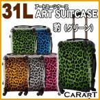 スーツケース キャラート アートスーツケース ベージック 豹(グリーン)  機内持込 CRA01-003D 代引不可 同梱不可