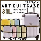 スーツケース キャラート アートスーツケース プロフィトロール バニラ(浅紫)  機内持込 CRA01-008A 代引不可 同梱不可