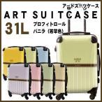 スーツケース キャラート アートスーツケース プロフィトロール バニラ(若草色)  機内持込 CRA01-008F 代引不可 同梱不可