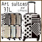 スーツケース キャラート アートスーツケース プロフィトロール ポポ(ブラック)  機内持込 CRA01-012D 代引不可 同梱不可