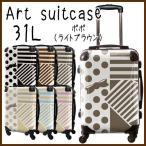 スーツケース キャラート アートスーツケース プロフィトロール ポポ(ライトブラウン)  機内持込 CRA01-012F 代引不可 同梱不可