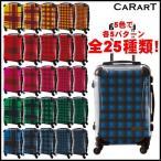 スーツケース キャラート アートスーツケース ベーシック  カラーチェックモダン(ブルー2)  機内持込 CRA01-023B 代引不可 同梱不可