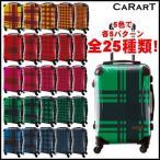 スーツケース キャラート アートスーツケース ベーシック  カラーチェックモダン(グリーン5)  機内持込 CRA01-023J 代引不可 同梱不可