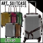 スーツケース キャラート アートスーツケース ベーシック  千鳥格子(グリーン)  機内持込 CRA01-024F 代引不可 同梱不可