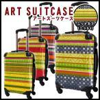 スーツケース キャラート アートスーツケース ベーシック  ニットカフ(ニット4)  機内持込 CRA01-030D 代引不可 同梱不可