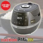 ショッピング炊飯器 炊飯器 一升炊き 10合 NEW圧力名人DX CUCKOO(クック) 発芽玄米炊飯器 IH式 高圧力炊飯調理器 代引不可