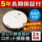 5年保証付 ロボット掃除機 特典セット 水拭き対応 床用 ロボットクリーナー DEEBOT シンプルデザイン ECOVACS エコバックス DM82