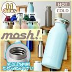 マグボトル 350ml 水筒 真空断熱 ステンレスボトル 保冷 保温 mosh! モッシュ DMMB350 シンプル おしゃれ かわいい