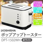 アウトレット品 ポップアップトースター トースター 蓋 フタ付き DPT-1502WH 焼き色7段階 食パン 4〜8枚切対応 おしゃれなデザイン 冷凍パンボタン