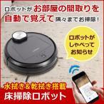 ロボット掃除機 お掃除ロボット 水拭き 乾拭き 高性能 高機能 多機能 レーザー エコバックス Amazon Alexa対応 マッピング機能 拭き掃除 DEEBOT DR95