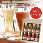 ショッピングトマトジュース 紅白デリシャストマトジュース 100g 8本セット 代引不可