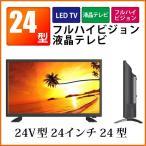 ショッピング液晶テレビ 液晶テレビ 24型 LED TV COBY DTV241B 24V型 24インチ フルハイビジョン 液晶TV 送料無料