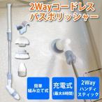 お風呂 掃除 電動 ブラシ グッズ バスポリッシャー コードレス 充電式 電動回転ブラシ お掃除ブラシ SunRuck EA-BSP01