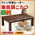 家具調こたつ EK-NW105 105×75cm 長方形 600W ファン