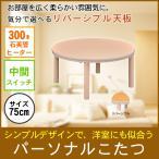 こたつ テーブル 円形 木製 75cm カジュアル シンプル リバーシブル天板 300W 石英管 EK-YM757-N代引不可 同梱不可